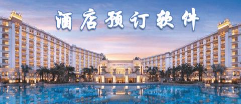 酒店预定app软件排名