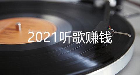 2021听歌赚钱软件哪个赚钱多又快_听歌可以赚钱的软件哪个好