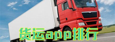 货运平台app排行榜
