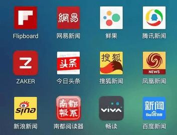 新聞app哪個最好_新聞app下載最新版