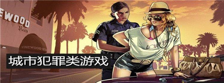 手機犯罪類游戲_犯罪類游戲有哪些