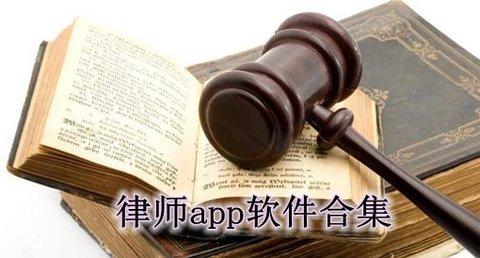 律师app下载大全
