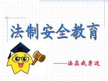 青少年普法教育軟件app推薦_全國普法教育平臺有哪些