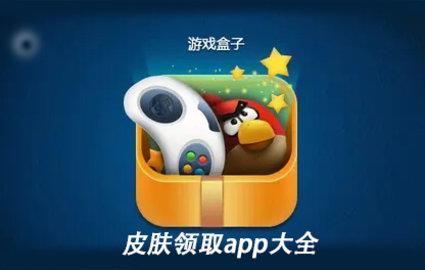免費領游戲皮膚軟件有哪些_獲取游戲皮膚軟件推薦