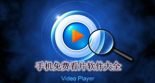免费看片的app软件