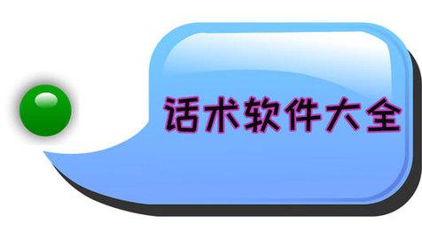 聊天话术软件哪个最火_免费的话术软件有哪些
