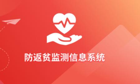 防返贫监测app合集