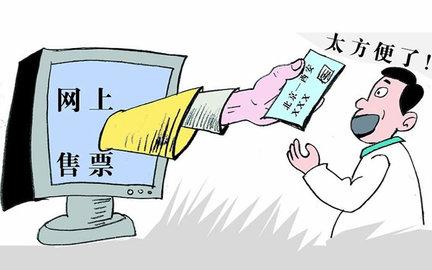 買票軟件哪個便宜_買票軟件哪個好