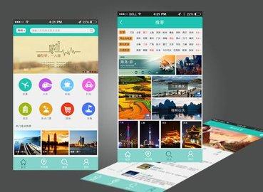 旅游出行app哪個軟件好_旅游出行app有哪些
