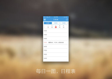 日程提醒app哪個好用_日程提醒app排行榜