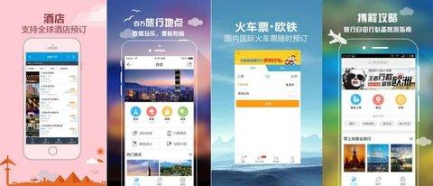 旅游必備app有哪些_旅游必備app哪個好