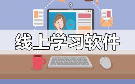 可以免費學課程的軟件有哪些_網上有哪些免費課程軟件呢