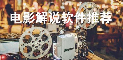 做電影解說視頻要用什么軟件_電影解說需要什么軟件