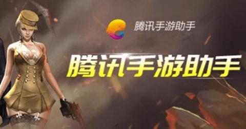 騰訊游戲手游下載安裝_騰訊游戲官網下載安裝到手機