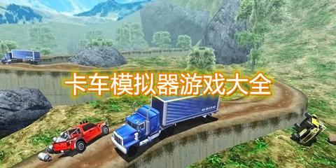 卡车模拟器游戏大全中文版