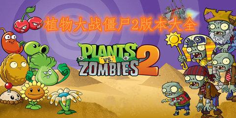 植物大战僵尸2版本合集
