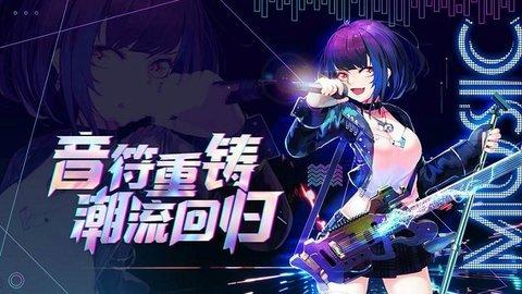 音游下载手机中文版_好玩的音游手游免费下载