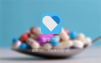 中国十大网上药店app