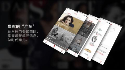 时尚杂志软件推荐app