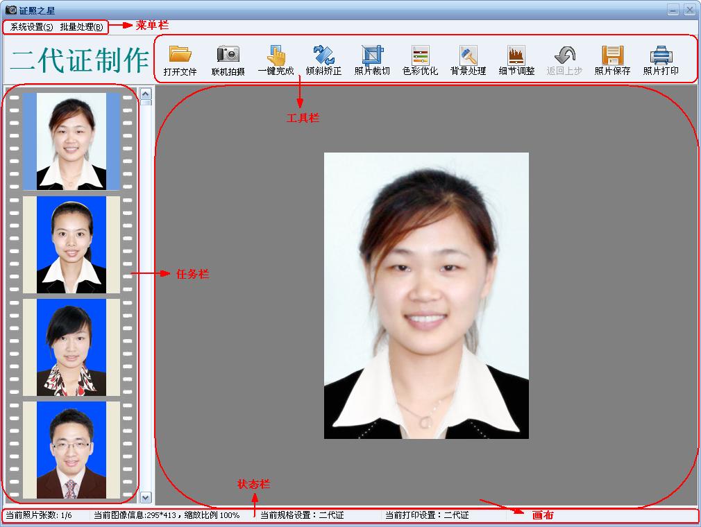自己制作证件照的软件app合集