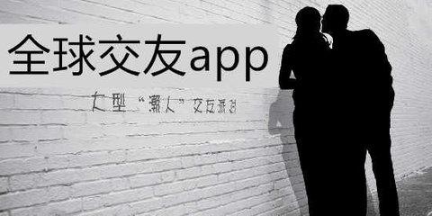 國外的交友app軟件合集