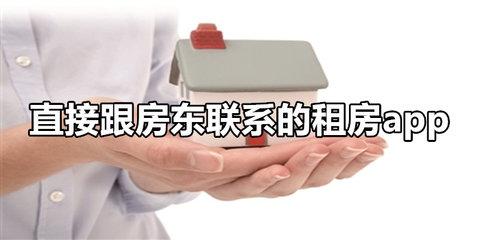 租房直接联系房东的软件推荐