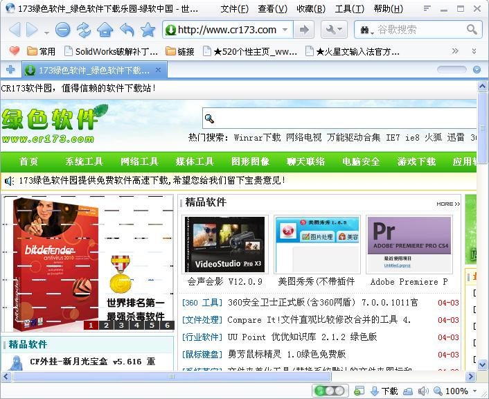 世界之窗瀏覽器 2.4.1.8 特別經典版(全新界面框架、操作更加流暢)