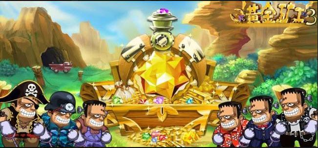 新黃金礦工破解版