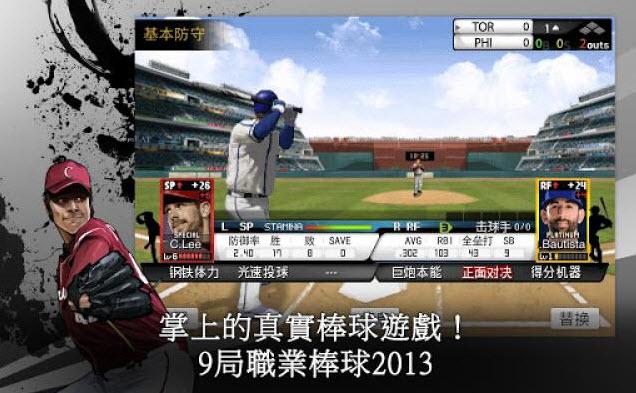 9局職業棒球2014 5.1.9 安卓版
