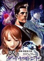 侦探神宫寺三郎-白影少女汉化版 GBA 1.0