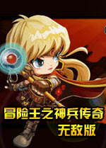 冒险王之神兵传奇无敌版 幸运版 1.0