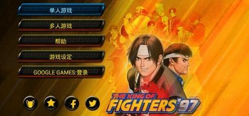 97拳皇风云再起手机版下载中文版