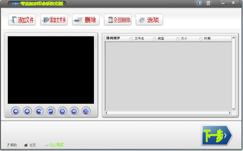 专业加水印_Watermark Software 7.6 中文汉化版