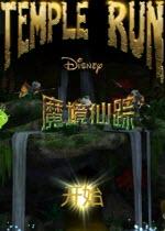 神庙逃亡魔境仙踪电脑版 3.5.0 pc中文版