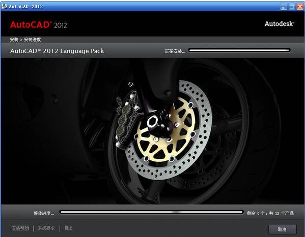 AutoCAD2012(x86/x64) 简体中文绿色迷你破解版