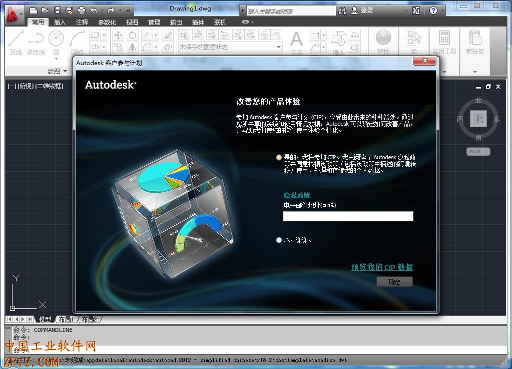 autocad 2012 Win32/64 简体中文版[网盘资源]