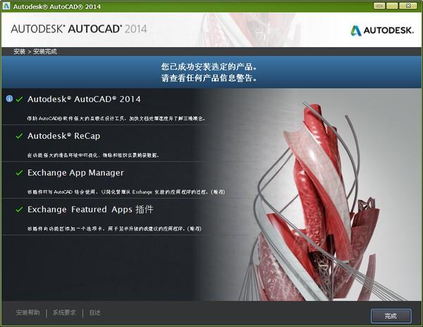 AutoCAD2014 官方简体中文版 32&64位含注册机[网盘资源]