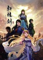 轩辕剑6破解版 简体中文版 1.0
