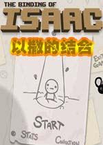 以撒的结合中文版 破解版 1.0