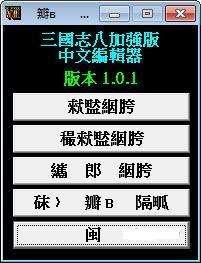 三国志8存档修改器 万能版