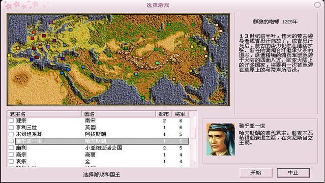 成吉思汗4苍狼与白鹿威力加强版 中文版 1.0