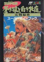 苍狼与白鹿2中文版