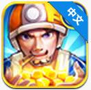 黄金矿工之天天寻宝 1.0 安卓版