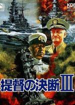 提督的决断3中文版 破解版 1.0
