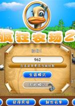 瘋狂農場2中文版 破解版 1.0