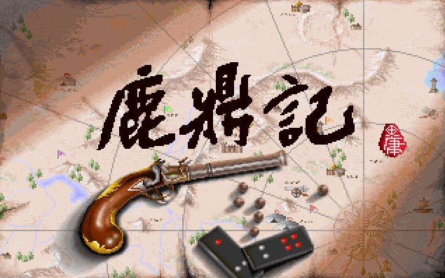 鹿鼎记1之皇城争霸 中文破解版