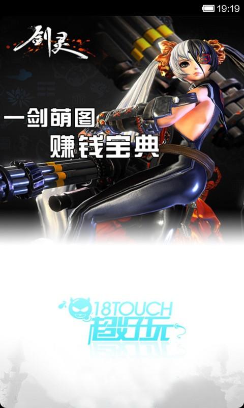 剑灵助手安卓版 1.2 官方最新版