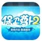 保卫萝卜2极地冒险无限金币钻石 1.0.2 安卓版