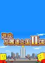 游戏发展途上国Ⅱdx 中文汉化版 1.0
