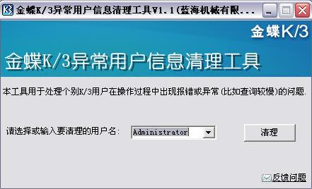 金蝶K3异常用户信息清理工具 绿色版 1.0